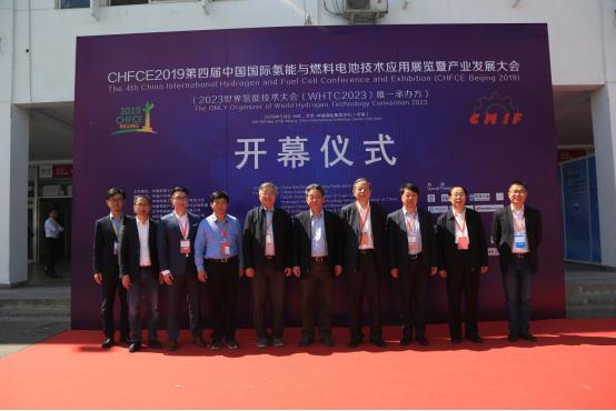 中国国际氢能与燃料电池技术应用展览