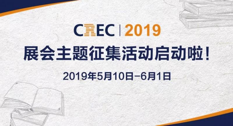 CREC2019