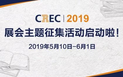 CREC2019展会主题征集活动启动啦!
