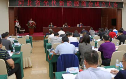 河北省光伏新能源商会成立大会在石家庄隆重召开