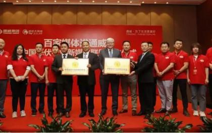中国光伏行业新媒体联盟成立,通威等企业联合支持光伏产业向全世界发声