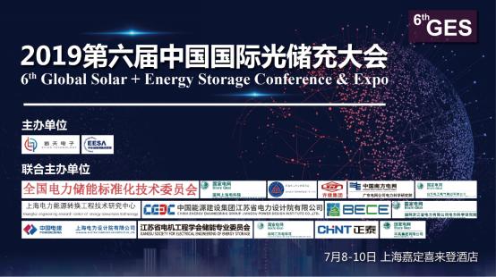 第六届中国国际光储充大会