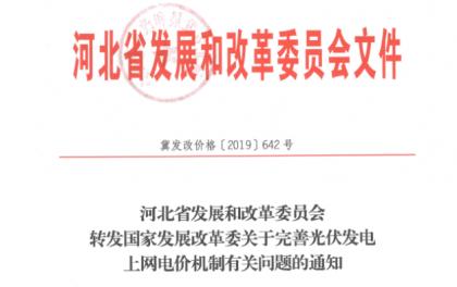 河北发改委关于完善光伏发电上网电价机制有关问题的通知