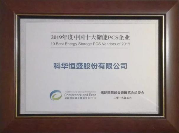 第一!科华恒盛荣膺中国新增投运电化学储能项目最大储能逆变器提供商