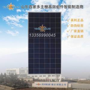 英利品牌330W多晶72片太阳能板光伏组件-- 英利能源(烟台)有限公司