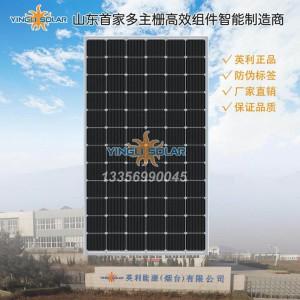 英利A级375W单晶太阳能板12栅72片光伏组件-- 英利能源(烟台)有限公司