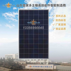 英利340/350/360/370/375W单晶太阳能光伏板-- 英利能源(烟台)有限公司