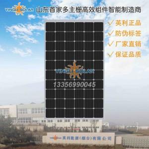 英利品牌单晶60片太阳能板光伏电站发电用光伏组件-- 英利能源(烟台)有限公司