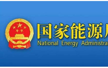 国家能源局公布2019年第一批风电、光伏发电平价上网项目
