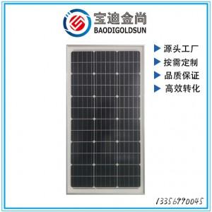 宝迪金尚80W太阳能路灯光伏组件18V太阳能板发电-- 金尚新能源科技股份有限公司