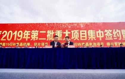 京能集团与隆基股份签署战略合作协议
