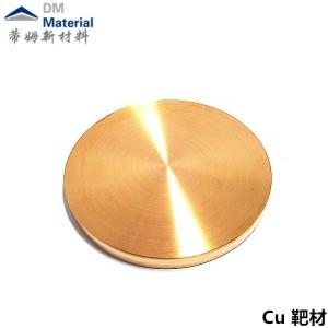 定制高纯Cu靶材 高纯铜颗粒 5N铜块,熔炼用小颗粒