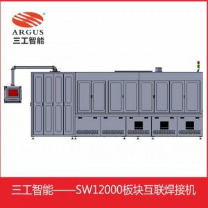 河北太阳能电池片超级焊接机 SW12000超级焊接机价格-- 武汉三工智能装备制造有限公司