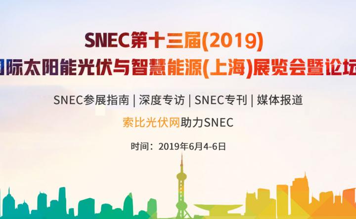 【回顾】2019SNEC第十三届国际太阳能光伏与智慧能源(上海)展览会暨论坛