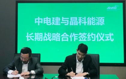 晶科能源与中电建国际贸易服务有限公司签署长期合作协议