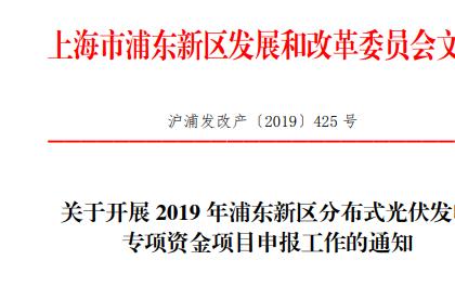 上海浦东新区启动2019分布式光伏补贴申报:单个项目补贴总额不超500万