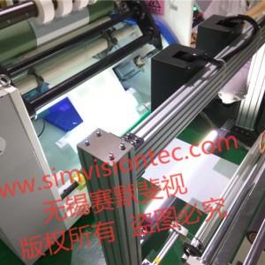 薄膜在线瑕疵检测系统采购商-赛默斐视专业表面检测设备供应