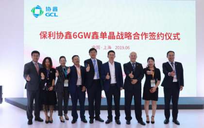 保利协鑫与四家客户签订6吉瓦鑫单晶供应合作协议