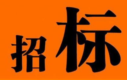 陕西山阳县银花镇银花社区、中村镇土桥村光伏发电扶贫项目招标公告