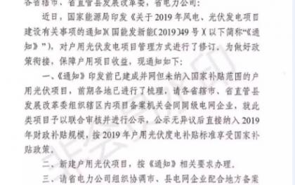 河南省2019年530前并网未纳入补贴的户用光伏电站经审核公示后纳入2019年补贴规模