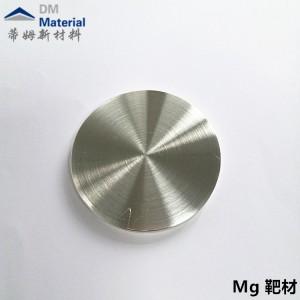 实验室用高纯Mg颗粒价格 可定制高纯镁靶材