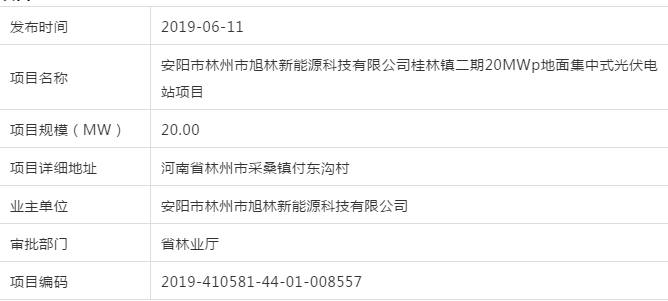 微信截图_20190612101207