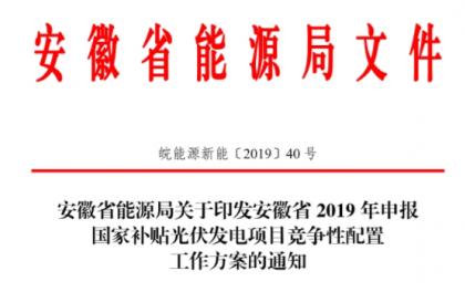 安徽要求6月20日之前完成光伏竞价项目申报