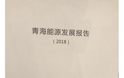 """《青海能源发展报告(2018)》发布 打造""""电力特区""""加快能源生产方式变革"""