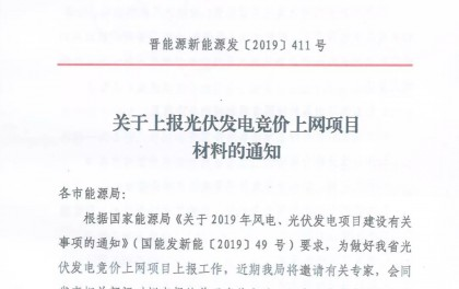 开发协议、土地证明、消纳意见——山西要求报送15项资料参与2019年光伏竞价