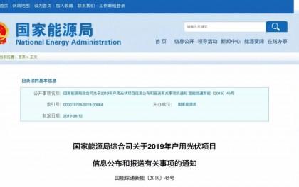 国家能源局:关于2019年户用光伏项目信息公布和报送通知