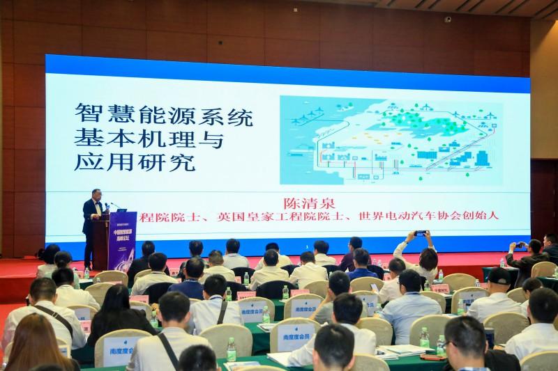 中国智慧能源高峰论坛
