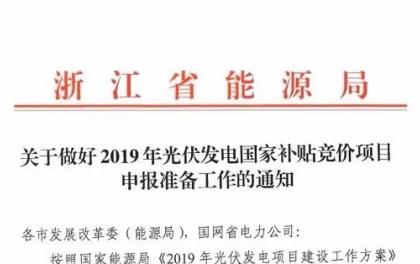 浙江竞价补贴申报25日前准备完毕