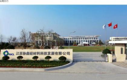 新进展!协鑫集成32.82亿半导体大硅片定增方案获批