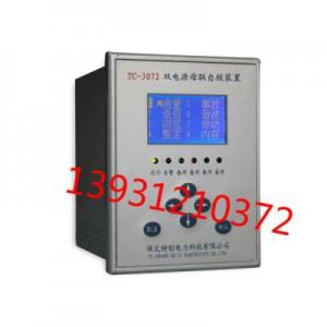 TC-3072双电源母联自投装置主要功能简介-- 保定特创电力科技有限公司销售部