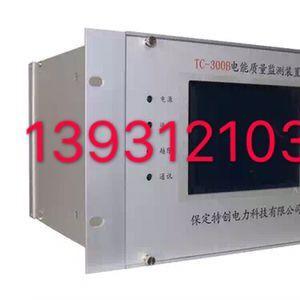 电能质量监测装置TC-300B特点-- 保定特创电力科技有限公司销售部