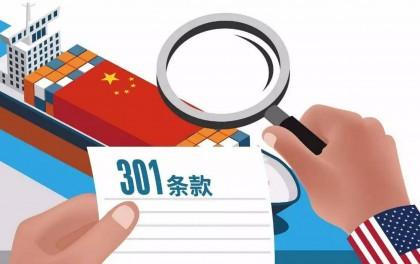 美方将于6月30日正式启动301调查2000亿清单排除程序