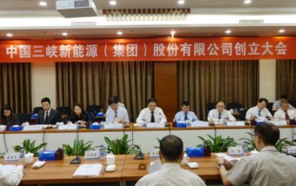 中国三峡新能源(集团)股份有限公司创立