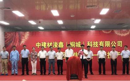 中建材浚鑫桐城一期500MW双玻组件工厂建成投产