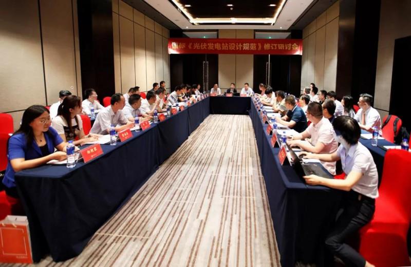 《光伏发电站设计规范》修订会议在阳光电源圆满召开