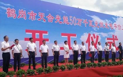 天合光能鹤岗500MW光伏平价上网项目正式开工