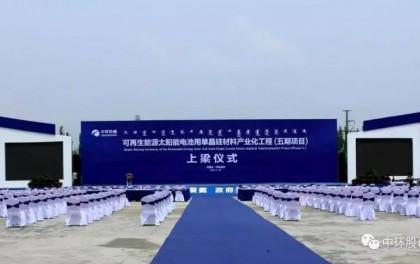 中环股份单晶硅产能突破30GW,五期项目举行上梁仪式