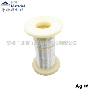高纯银粒 银珠 各种粒度 可加工制作 质量保证蒂姆-- 蒂姆(北京)新材料科技有限公司