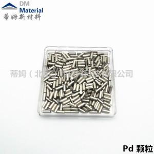 高纯钯颗粒 钯片 钯靶材 Pd Pellet-- 蒂姆(北京)新材料科技有限公司