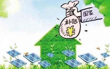 蒙东电网71亿可再生能源补贴资金即将发放