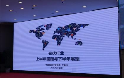 王勃华PPT:上半年光伏海外市场大放异彩,出口同比增长31.7%