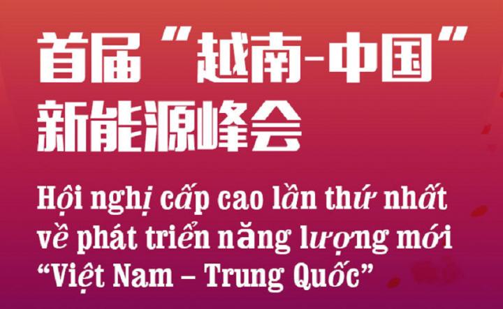 """首届""""越南-中国""""新能源发展峰会"""