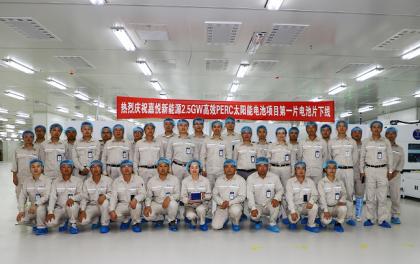 速度奇迹!136天嘉悦新能源2.5GW高效PERC光伏电池项目投产