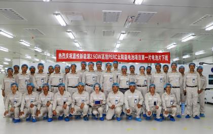 嘉悦新能源金寨一期2.5GW高效PERC光伏电池项目顺利投产