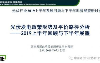 时璟丽PPT分享:光伏发电政策形势及平价路径分析
