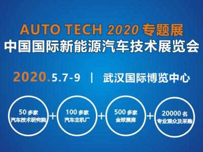 2020 中国国际新能源汽车技术展览会